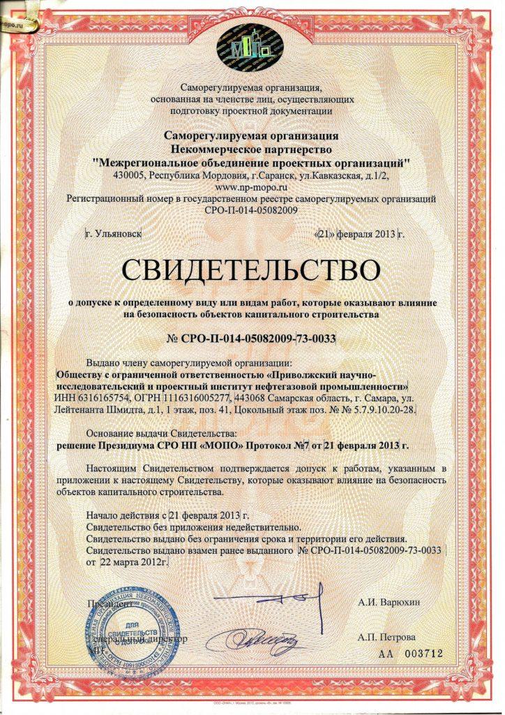 Допуск в проектное СРО за 1 день, от 40000!