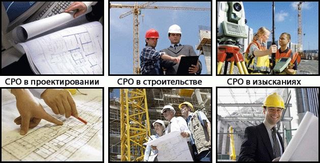 допуск СРО в Казани