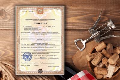 лицензия на алкоголь фото