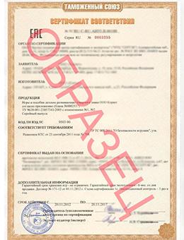 как оформить сертификат ТР образец